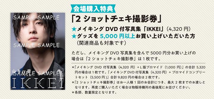 メイキングDVD付写真集「IKKEI」か グッズを5,000円以上お買い上げの方に「2ショットチェキ撮影券」をお渡し!