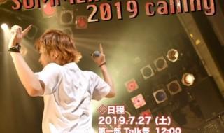 夏fes2019_宣伝 - コピー