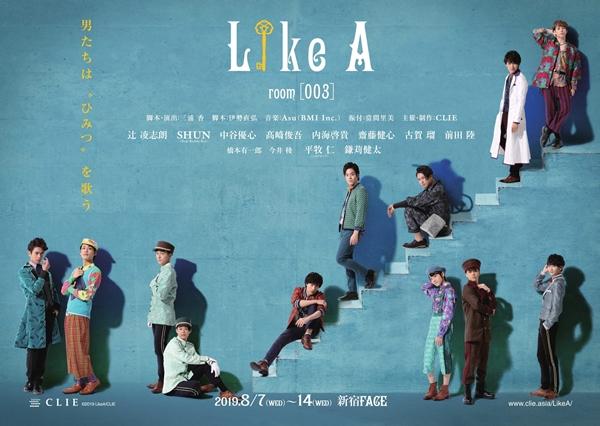 『Like A』room[003]メインビジュアル
