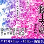 【極上文學 第14弾『桜の森の満開の下』~孤独~】チラシビジュアル - コピー