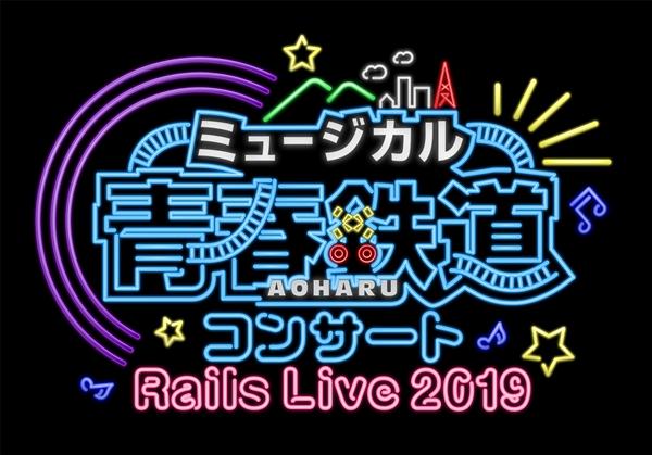 ミュージカル『青春-AOHARU-鉄道』初のLIVE公演が決定!