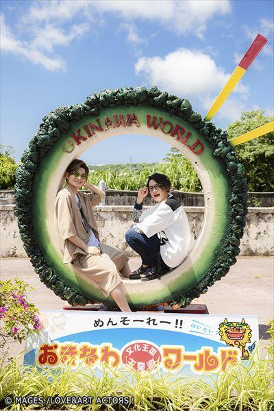 橋本祥平と川隅美慎が南の楽園・沖縄を遊び尽くす!