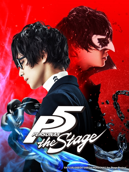 「PERSONA5 the Stage」キービジュアル
