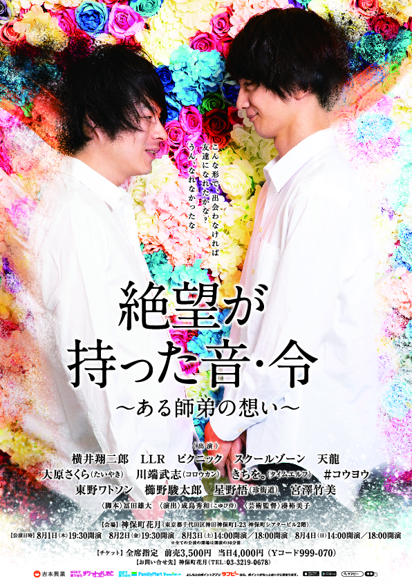 横井翔二郎さん(右)が初主演! LLRの福田恵悟さん(左)とのW主演