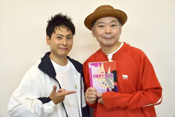 山下健二郎さん(左)、鈴木おさむさん(右)