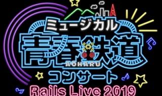 AOHARU_RilsLive2019Logo - コピー