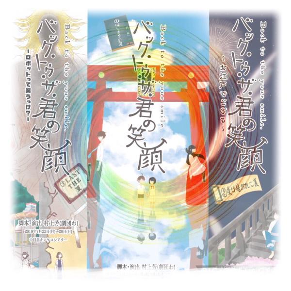 """大好評の""""笑顔シリーズ""""3部作が、1ヶ月連続上演中!"""