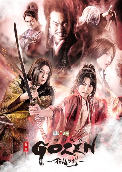 舞台『GOZEN -狂乱の剣-』キービジュアル