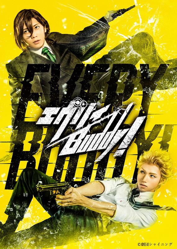 劇団シャイニング from うたの☆プリンスさまっ♪『エヴリィBuddy!』が上演決定! 染谷俊之さん&植田圭輔さんが刑事に扮するキービジュアルも公開に