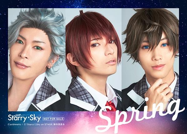 【Spring END】特典ブロマイド