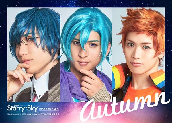 【Autumn END】特典ブロマイド