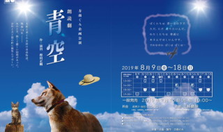 令和元年の夏、感動の物語が豪華キャストで上演実現!