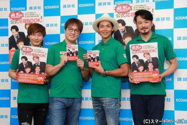 『純烈の公式応援BOOK!』をリリースした純烈 (左より)後上翔太さん、酒井一圭さん、白川裕二郎さん、小田井涼平さん