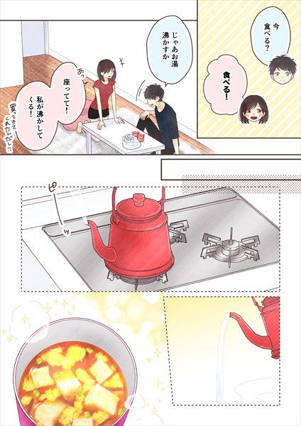 酸辣豆腐旨辛すっぱスープ 埜生 旨辛マンガ原稿 ②_r