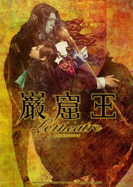 「巌窟王 Le théâtre」ティザービジュアル