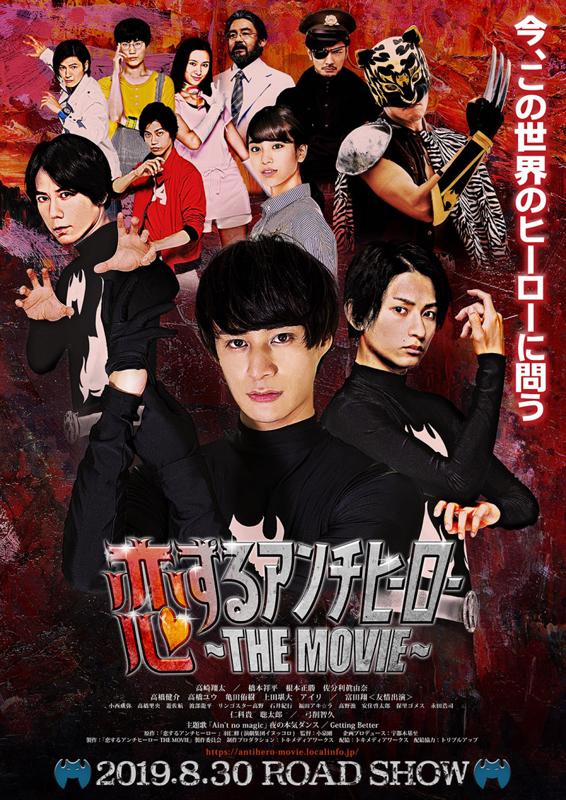 『恋するアンチヒーロー THE MOVIE』メインビジュアル