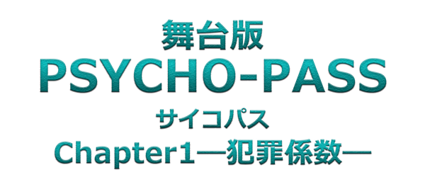 アニメ「PSYCHO-PASS」第1期が初の舞台化!