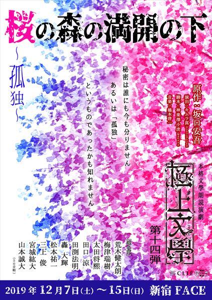シリーズ第14弾は、記念すべき第1弾で上演された 伝説的作品『桜の森の満開の下』
