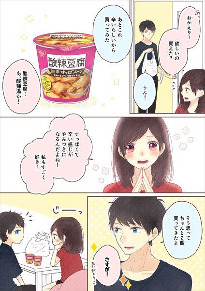 酸辣豆腐旨辛すっぱスープ 埜生 旨辛マンガ原稿 ①_r