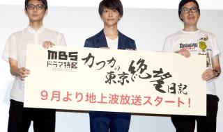 (左から)TVドラマ版より加わる坂下雄一郎監督、フランツ・カフカ役の鈴木拡樹さん、企画・脚本のアサダアツシさん