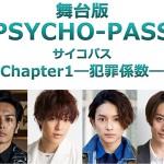 PSYCHO-PASS-eye