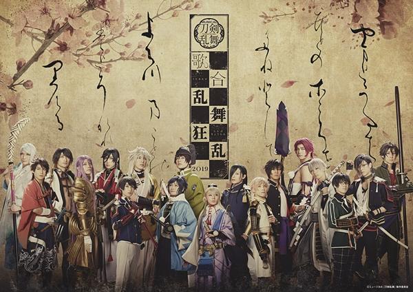 ミュージカル『刀剣乱舞』 歌合 乱舞狂乱 2019メインビジュアル