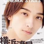 (表紙画像)「TVガイドPERSON特別編集『CINEMA STARS vol.3』」_r_eye