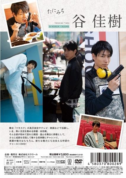 谷佳樹1st DVD_190805_0001