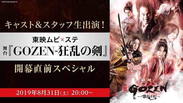 舞台『GOZEN-狂乱の剣-』ニコ生特番が緊急放送!