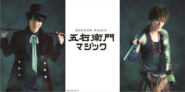 和田琢磨さん&戸谷公人さん 10月10日〜10月20日 CBGKシブゲキ!!にて上演!