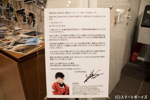 和合さんからのメッセージが、来場者をお出迎え。