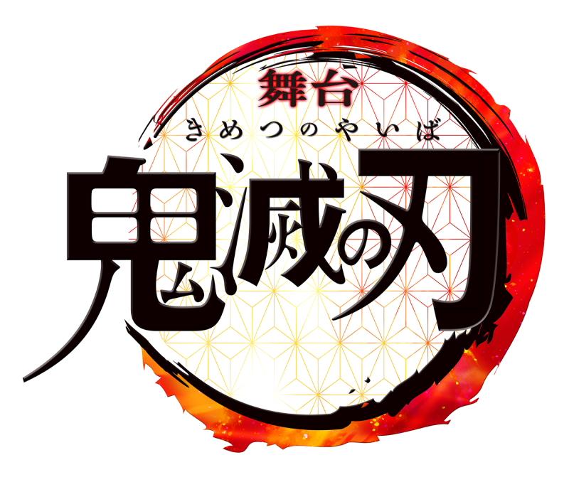 シリーズ累計発行部数1,200万部突破の人気漫画 「毀滅の刃」舞台化決定!
