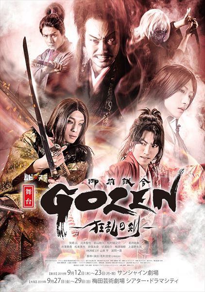 映画『GOZEN-純恋の剣-』 9月1日より先行配信 舞台『GOZEN-狂乱の剣-』 9月12より 東京・大阪にて上演