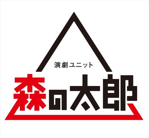 森の太郎ロゴ