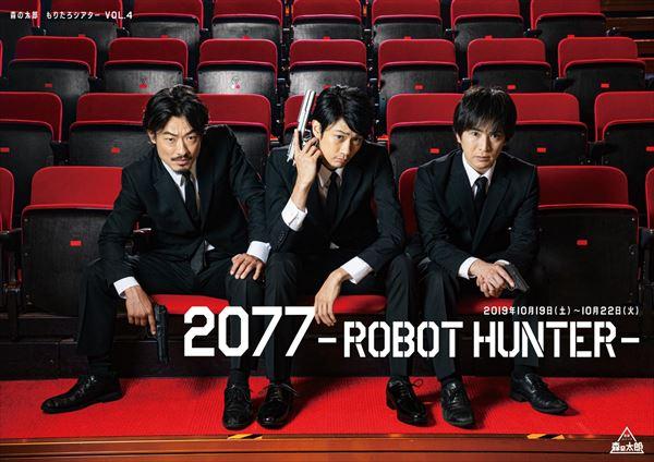 もりたろシアターvol.4『2077-ROBOT HUNTER-』 10月19日~22日R'sアートコートにて上演!
