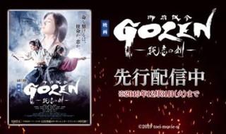 GOZEN配信_r_eye