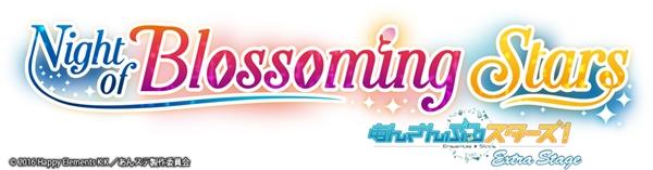『あんさんぶるスターズ!エクストラ・ステージ』~Night of Blossoming Stars~ロゴ
