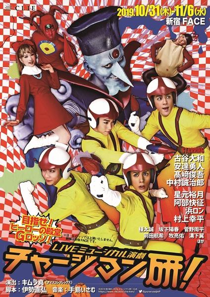 LIVEミュージカル演劇『チャージマン研!』メインビジュアル