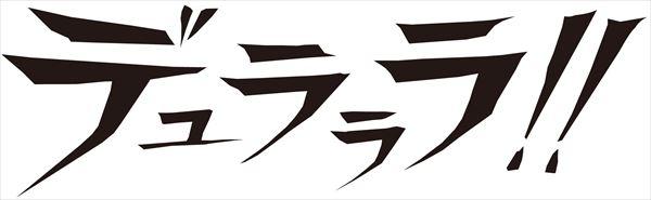 durarara_logo_0511_r