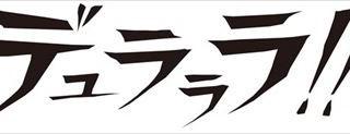 durarara_logo_0511_r_eye