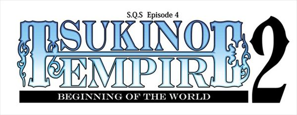 Episode 4「TSUKINO EMPIRE2 -Beginning of the World-」 いよいよ9月26日開幕!