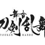 7振り目の刀剣男士が発表!
