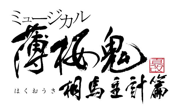 薄ミュが新章へ突入! 『薄桜鬼 真改』相馬主計 篇 2020年春上演!