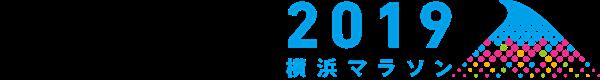 横浜マラソン2019は全国から28000人のランナーが参加!