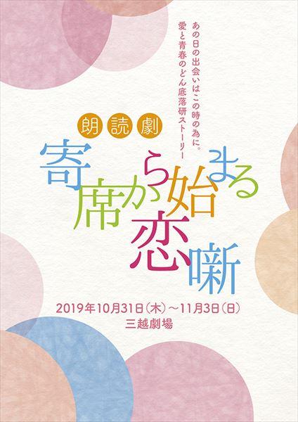 2019年10月31日より東京、三越劇場にて上演決定!