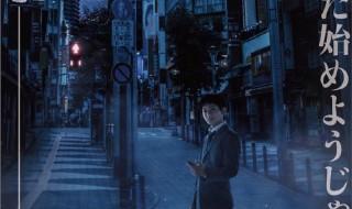 竜ヶ峰帝人役の橋本祥平さんが佇む、ビジュアルも解禁