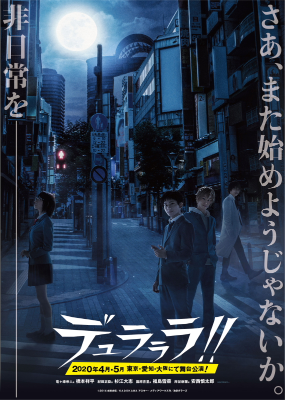 舞台「デュラララ!!」岸谷新羅役は安西慎太郎さんに決定!