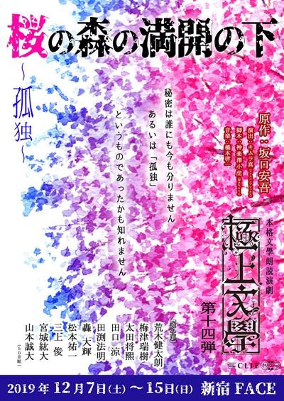 本格文學朗読演劇シリーズ「極上文學」第14弾『桜の森の満開の下』~孤独~チラシ
