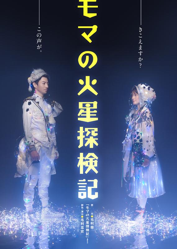 モマ役の矢崎広さん、ユーリ役の生駒里奈さんが再び登場! 2020年上演の舞台「モマの火星探検記」ビジュアルが公開に