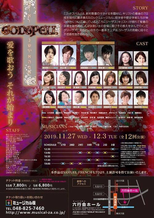 ■ミュージカル座11月公演『ブロードウェイ・ミュージカル GODSPELL』ウラ